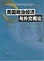 Introduction to American Political Economy and Diplomacy (Paperback)(Chinese Edition): LIU LI YUN