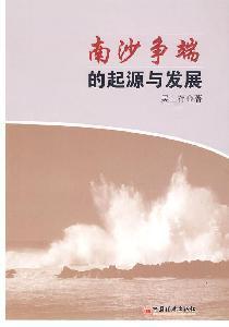 Spratly Islands dispute the origin and development: WU SHI CUN