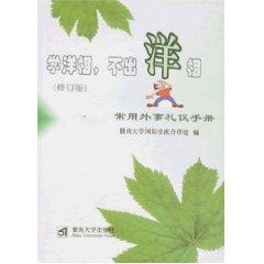 learn spectacle. do not make a fool of: Common Foreign Etiquette Handbook (paperback)(Chinese ...