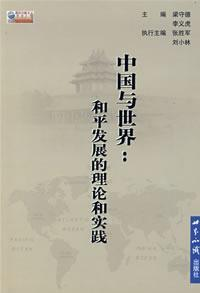 China and the world: peace The Theory and Practice (paperback)(Chinese Edition): BEN SHE.YI MING