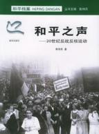 Voice for Peace: the 20th century anti-war anti-nuclear movement (paperback)(Chinese Edition): ...