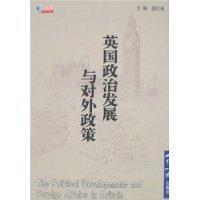 British Political Development and Foreign Policy (Paperback)(Chinese Edition): BEN SHE.YI MING