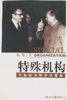 special institution: the United States Liaison Office in China exposed close (paperback)(Chinese ...