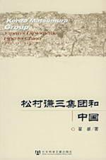Kenzo Matsumura Group and China (Paperback)(Chinese Edition): ZHAI XIN