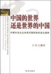 China s world is World of China (Paperback)(Chinese Edition): JIANG XI YUAN
