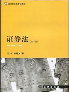 21 Century planning materials Securities Law Law (2) (Paperback)(Chinese Edition): FAN JIAN