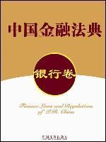 Chinese Financial Code: Bank volume (hardcover)(Chinese Edition): BEN SHE.YI MING