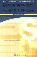 bank anti-money laundering work of financial institutions Amateur Guide (Paperback)(Chinese Edition...