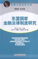 Studies in Legal Systems of ASEAN countries (paperback)(Chinese Edition): BEN SHE.YI MING