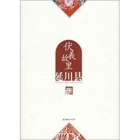 Fuxi Hometown: Yanchuan County (Paperback)(Chinese Edition): QUAN JING YAN