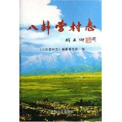 nosy village for Chi (hardcover)(Chinese Edition): BEN SHE.YI MING