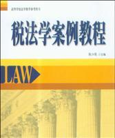 College of Law Tax Law teaching reference books Case Tutorial (Paperback)(Chinese Edition): BEN ...