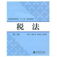 Tax Law (2nd Edition) (Paperback)(Chinese Edition): BEN SHE.YI MING