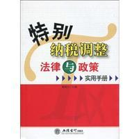 special tax adjustment law and policy utility Manual (Paperback)(Chinese Edition): ZHAI JI GUANG
