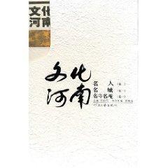 Cultural Henan (all three ) (hardcover)(Chinese Edition): GUO JUN MIN