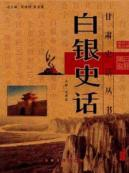 silver Types (Paperback)(Chinese Edition): BEN SHE.YI MING