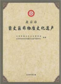 Chongwen District. Beijing. intangible cultural heritage (paperback)(Chinese Edition): BEI JING SHI...