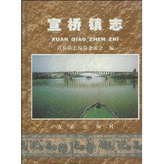 Xuanqiao Zhen Zhi (hardcover)(Chinese Edition): BEN SHE.YI MING