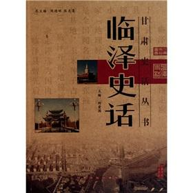 Pro Ze Brief History / History of Gansu Books (Other)(Chinese Edition): LIU AI GUO