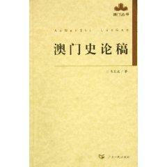 Macao History draft (paperback)(Chinese Edition): WEI QING YUAN