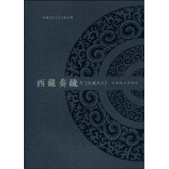 Tibet memorial to the throne with the Tibetan inscription (paperback)(Chinese Edition): BEN SHE.YI ...