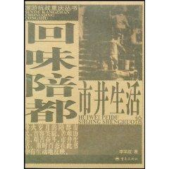aftertaste provisional capital Pop Life (Special) (Paperback)(Chinese Edition): LI XUE ZHENG