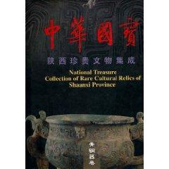 Shaanxi Chinese national treasures of precious cultural relics Bronze integrated volume (hardcover)...