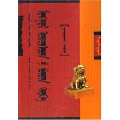 Mongolian History (all 6) (Meng text) (hardcover)(Chinese: TAI YI CHI