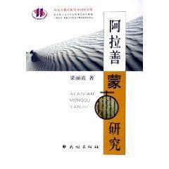Ala Good Mongolian Studies (Paperback)(Chinese Edition): LIANG LI XIA