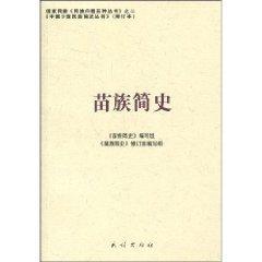 Miao History (Paperback)(Chinese Edition): MIAO ZU JIAN SHI BIAN XIE ZU
