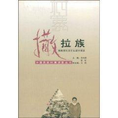 Salar: Xunhua County of Qinghai stone Bo Village Survey (Paperback)(Chinese Edition): BEN SHE.YI ...