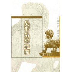 Wu Jun-year-old Hua Jili (hardcover)(Chinese Edition): YUAN JING LAN
