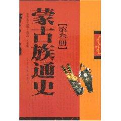 Mongolian History: All four (CHINESE) (Paperback)(Chinese Edition): TAI YI CHI