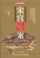 Song House Mystery (Paperback)(Chinese Edition): WANG XIAO JI