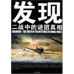 Discovery - the Truth of the Mysteries in World War II(Chinese Edition): QIN SHU BAO
