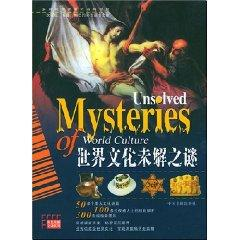 mystery world culture (Photo Edition) (Paperback)(Chinese Edition): ZHAO YONG FENG