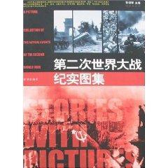 World War II documentary Atlas (paperback)(Chinese Edition): PENG XUN HOU