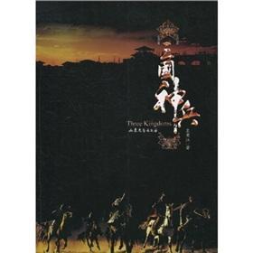 Three magic (paperback)(Chinese Edition): HUANG FU JIANG