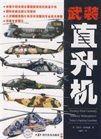 armed helicopters (paperback)(Chinese Edition): KE LAO FU DE