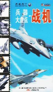 large inventory of weapons: aircraft (Paperback)(Chinese Edition): CUI ZHONG LEI
