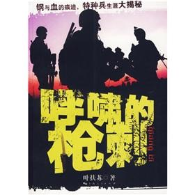 roar of the bayonet (paperback)(Chinese Edition): YE FU SU