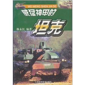 mighty God. a tank (paperback)(Chinese Edition): BEN SHE.YI MING