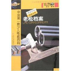 old rifle file ( paperback)(Chinese Edition): ZOU JIN KE XUE BIAN JI BU