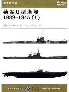 German U-Boat 1939-1945 (1) (Paperback)(Chinese Edition): GE DENG WEI LIAN SHENG