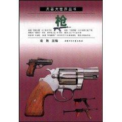 weapons World: Gun (Paperback)(Chinese Edition): SU BEI REN