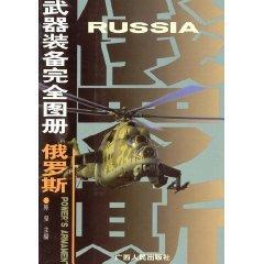 Powers Armament(Chinese Edition): CHEN JIAN