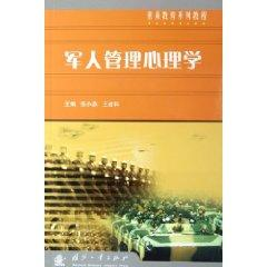 servicemen Management Psychology (Paperback)(Chinese Edition): ZHANG XIAO YAN