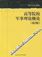 Higher Military Theory Introduction (2nd Edition) (Paperback)(Chinese Edition): YE WEI PING