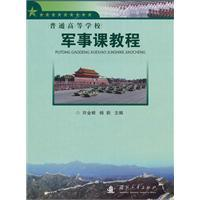 Military Colleges and Universities Course Guide (Paperback)(Chinese Edition): BEN SHE.YI MING