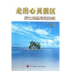 out of mind misunderstanding: Warrior FAQ psychological problems (paperback)(Chinese Edition): WANG...
